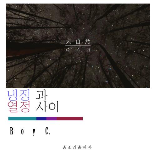 [EP] Roy C. – 냉정과 열정 사이