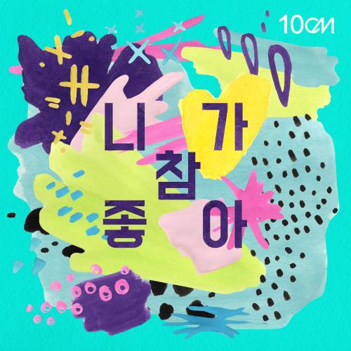 [Single] 10cm – I Like You (FLAC)