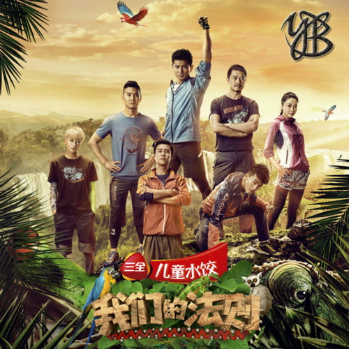 YB – Law of the Jungle – Single