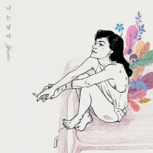 [Single] Yvette – I Fly