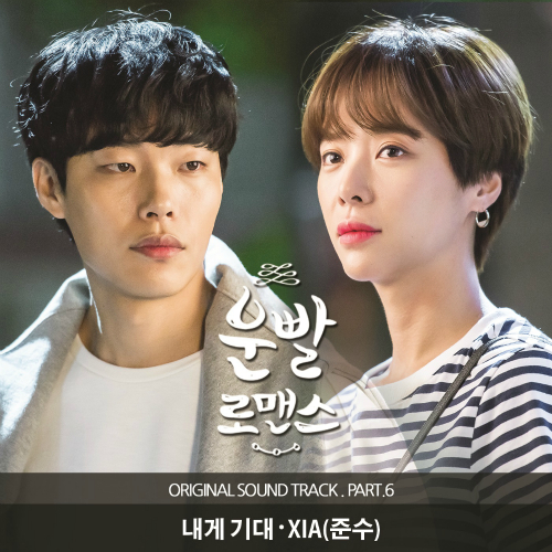 [Single] XIA (JUNSU) – Lucky Romance OST Part.6