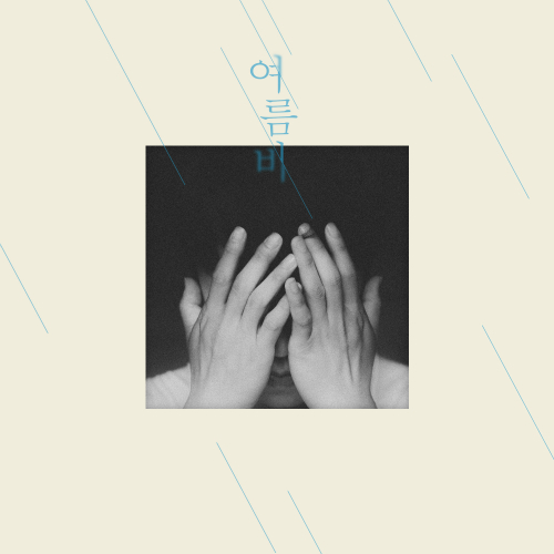 [Single] Music Paper – Music Paper #5 여름비