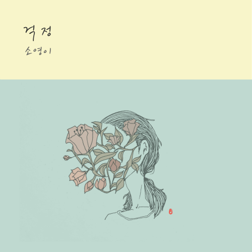 [Single] Soyoungyi – 걱정