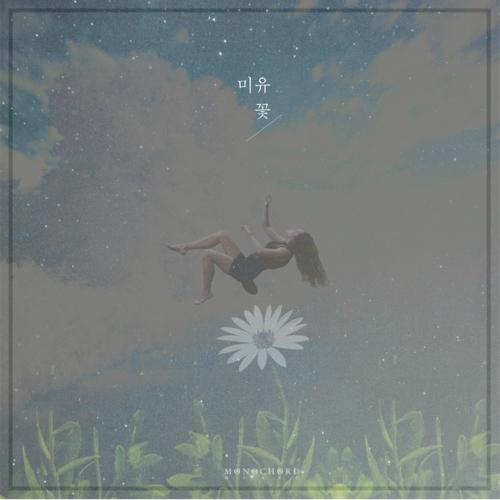 [Single] Mi-Yu – 꽃 (From 스웨덴세탁소)