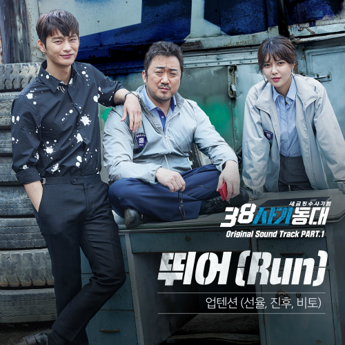 [Single] UP10TION (Seonyul, JinHu, Bito) – Run – Taxteam38 OST Part.1 (ITUNES PLUS AAC M4A)