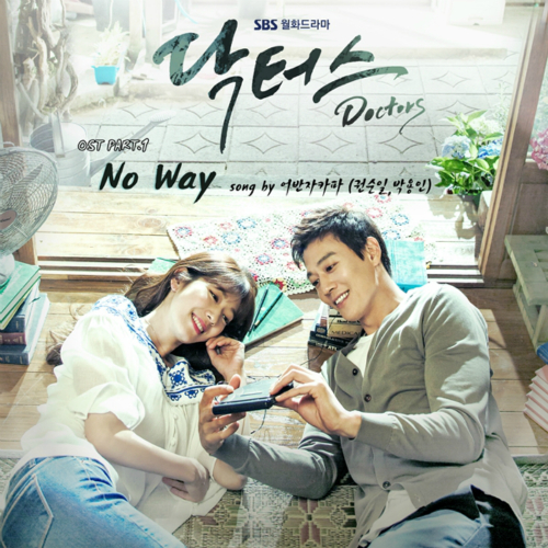 [Single] Kwon Soon Il & Park Yong In (Urban Zakapa) – Doctors OST Part.1 (ITUNES PLUS AAC M4A)