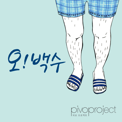 [Single] Pivo Project – The Unemployed
