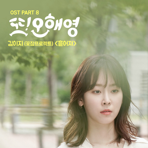 [Single] Kim E-Z (Ggotjam Project) – Oh Hae Young Again OST Part.8 (FLAC)