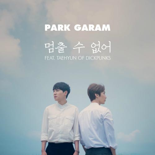 [Single] Park Garam (DICKPUNKS) – 멈출 수 없어 (Feat. Kim Taehyun Of Dickpunks)