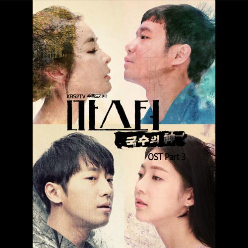 [Single] Lee Eun A – Master – God of Noodles OST Part.3