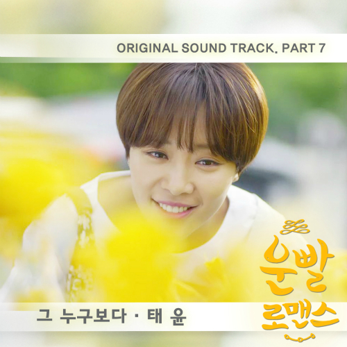 [Single] TAEYOON – Lucky Romance OST Part.7