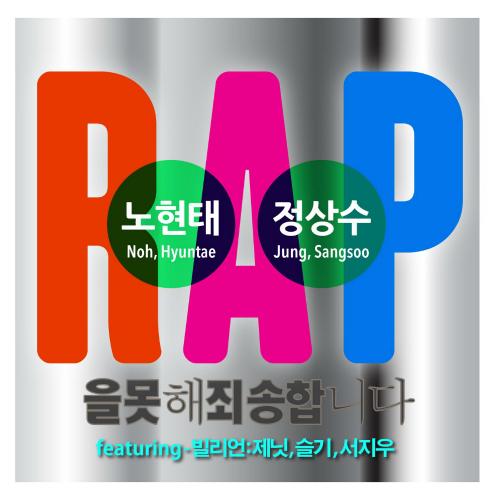 [EP] Noh Hyun Tae & Jung Sang Soo – 랩을 못해 죄송합니다