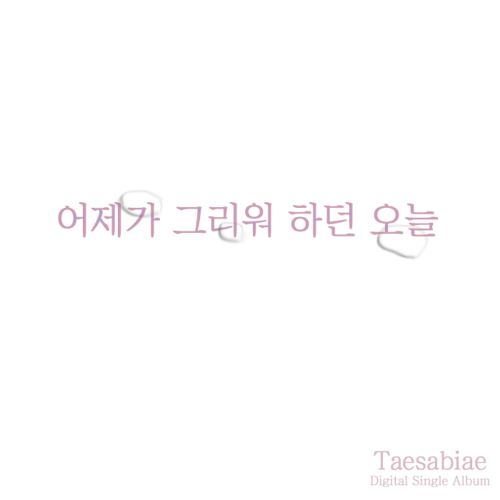[Single] TAESABIAE – Too Late