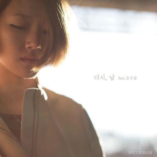 [Single] Milligram – 다시 날 (Feat. 송푸름)