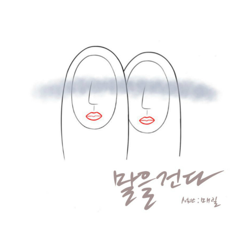 [Single] Everyday – Saying to Myself