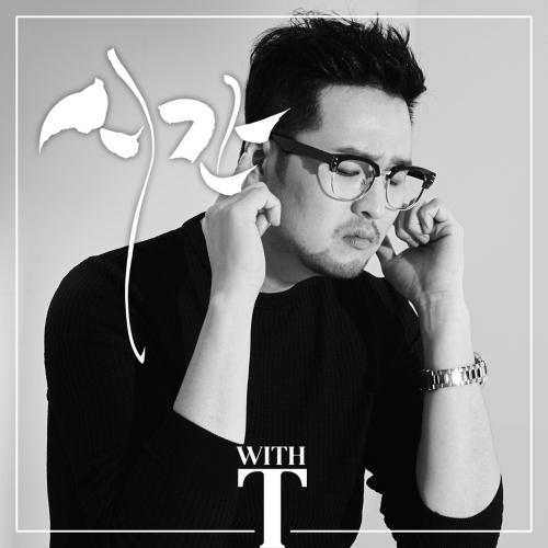 [Single] Kim Tae Woo – T-With Vol.1