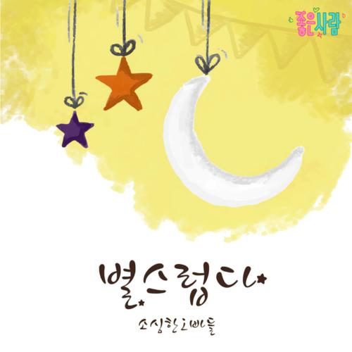 [Single] SOSIMBOYS – Good Person OST Part.9