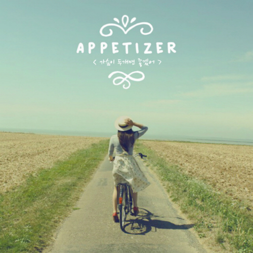 [Single] Appetizer – Forget (feat. Cozy House)