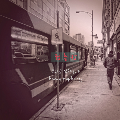 [Single] Brown Psychology – The Bus Stop