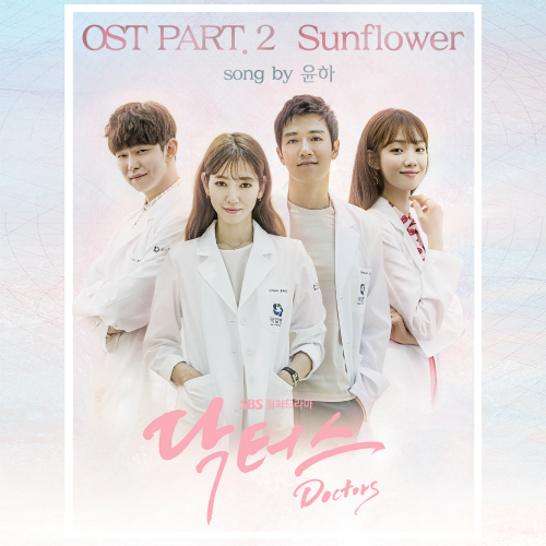 [Single] YOUNHA – Doctors OST Part.2 (ITUNES PLUS AAC M4A)
