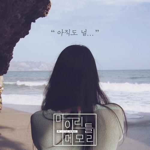 [Single] My Little Memory – Still