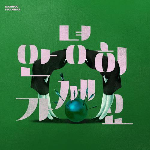 [Single] MAANSOO – Good-Bye (feat.Kirina)
