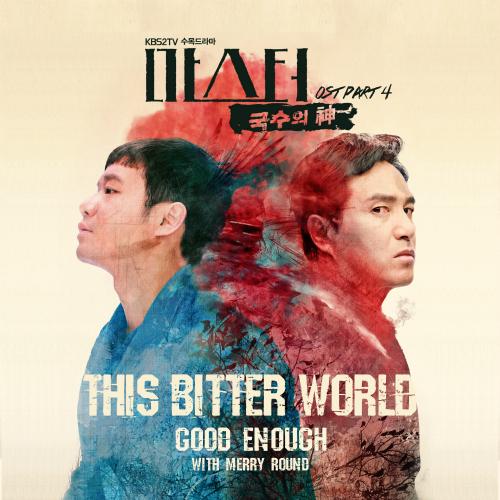 [Single] Good Enough – Master – God of Noodles OST Part.4