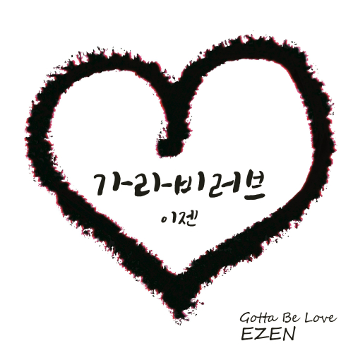 [Single] EZEN – Gotta Be Love