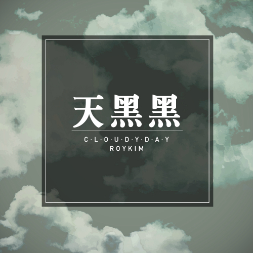 [Single] Roy Kim – Cloudy Day (ITUNES PLUS AAC M4A)