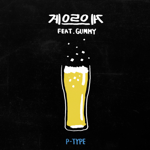 [Single] P-Type – Lazyyy (Feat. Gummy)