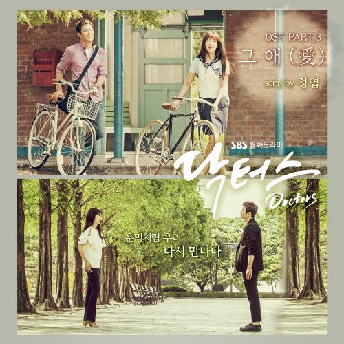 [Single] Jung Yup – Doctors OST Part.3 (ITUNES PLUS AAC M4A)