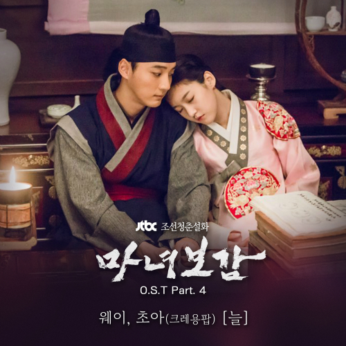 ChoA & Way (Crayon Pop) – Mirror of the Witch OST Part.4