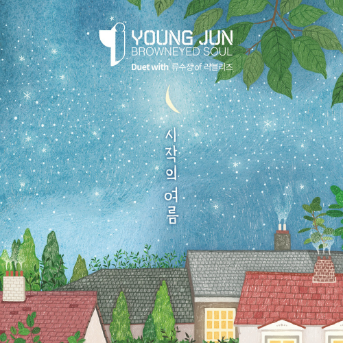 [Single] Young Jun (BROWN EYED SOUL) – The Beginning of Love (with Su-Jeong Ryu)