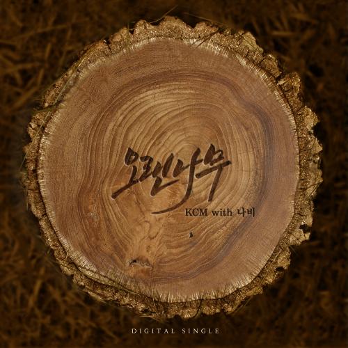 [Single] KCM – KCM Digital Single `오랜나무 With 나비`