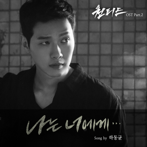 [Single] Ha Dong Qn – Wanted OST Part.2