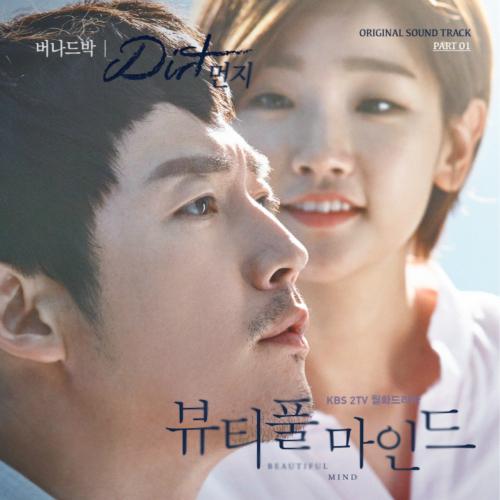 [Single] Bernard Park – Beautiful Mind OST Part.1
