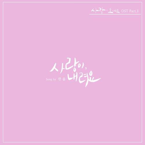 [Single] Han All – Here Comes Love OST Part.1 (FLAC)