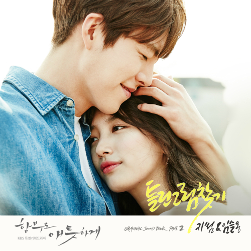 [Single] Kisum, Lim Seulong – Uncontrollably Fond OST Part.2 (FLAC)