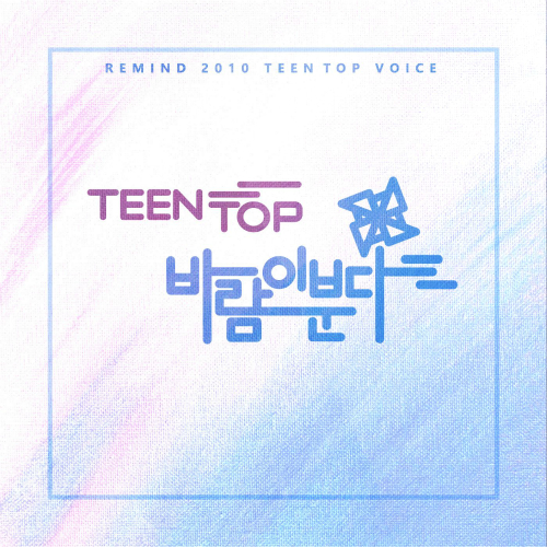[Single] TEEN TOP – The Wind Blows (2010 voice)