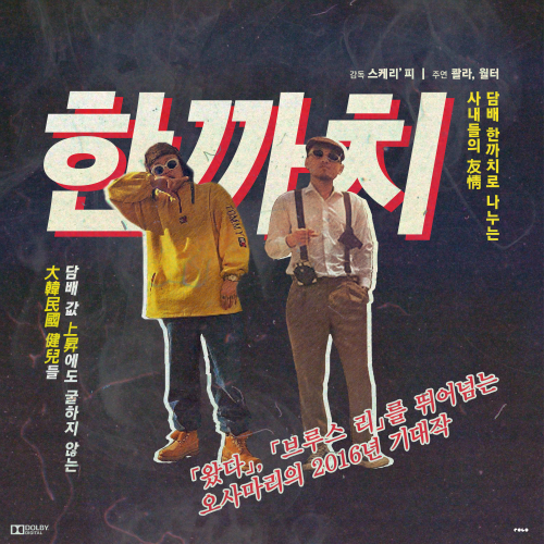 [Single] Qwala, Walter, SCARY'P – 한까치
