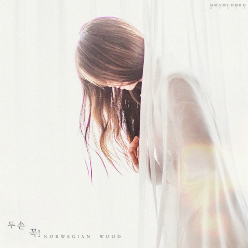 [Single] Norwegian Wood – Holding On With Both Hands (feat. Dalbodre)