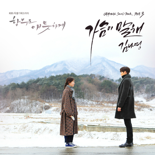 [Single] Kim Na Young – Uncontrollably Fond OST Part.3 (FLAC)