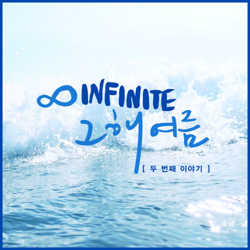 [Single] INFINITE – That Summer (Second Story)