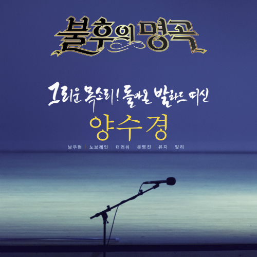 [Single] Various Artists – Immortal Song (Singing The Legend – Yang Soo Kyung Special)