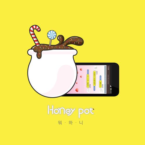 [Single] Honey Pot – 뭐하니