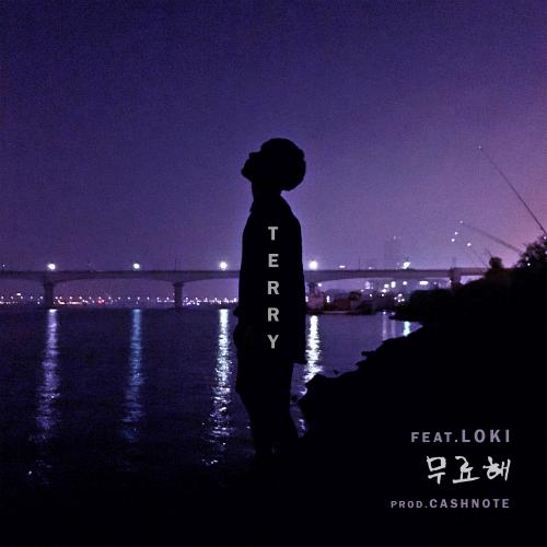 [Single] Terry – 무료해 (Feat. Loki)