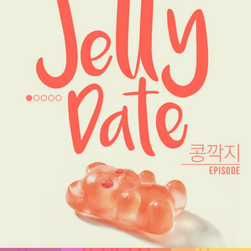 [Single] Joa Band, DP – 젤리데이트 – 콩깍지 에피소드