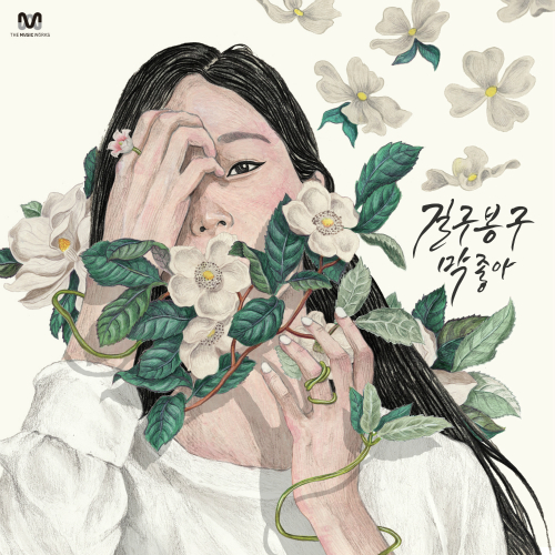 [Single] GB9 (Gilgu Bonggu) – 막 좋아