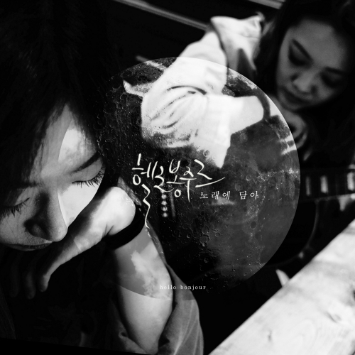 Hello Bonjour – 노래에 담아 – EP