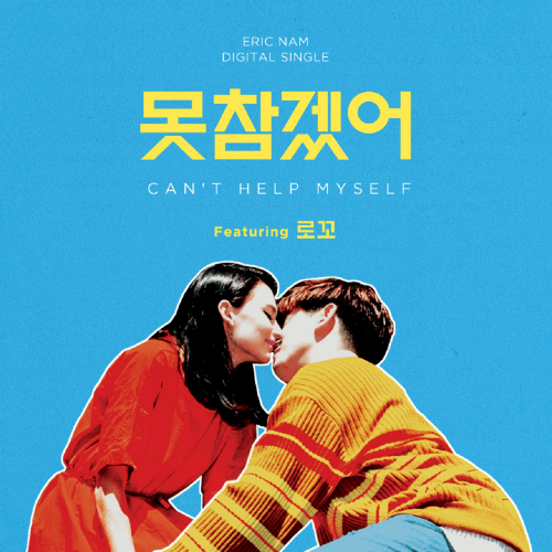 [Single] Eric Nam – Can't Help Myself (feat. LOCO) (ITUNES PLUS AAC M4A)